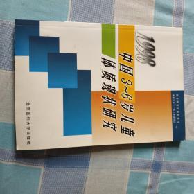 1998中国3----6岁儿童体质现状研究