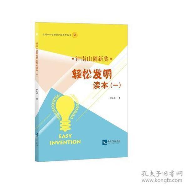 钟南山创新奖轻松发明读本(一)