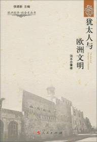 欧洲经济·社会史丛书:犹太人与欧洲文明