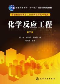 化学反应工程(郭锴)(第三版)