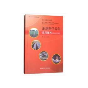 池塘科学养鱼实用技术 专著 周剑主编 chi tang ke xue yang yu shi yong ji shu