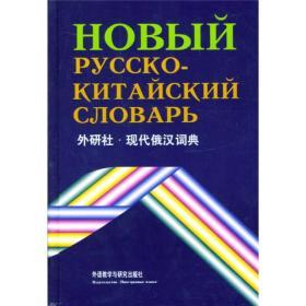 现代俄汉词典