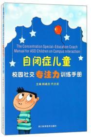 自闭症儿童校园社交专注力训练手册