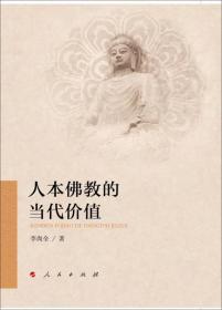 人本佛教的当代价值