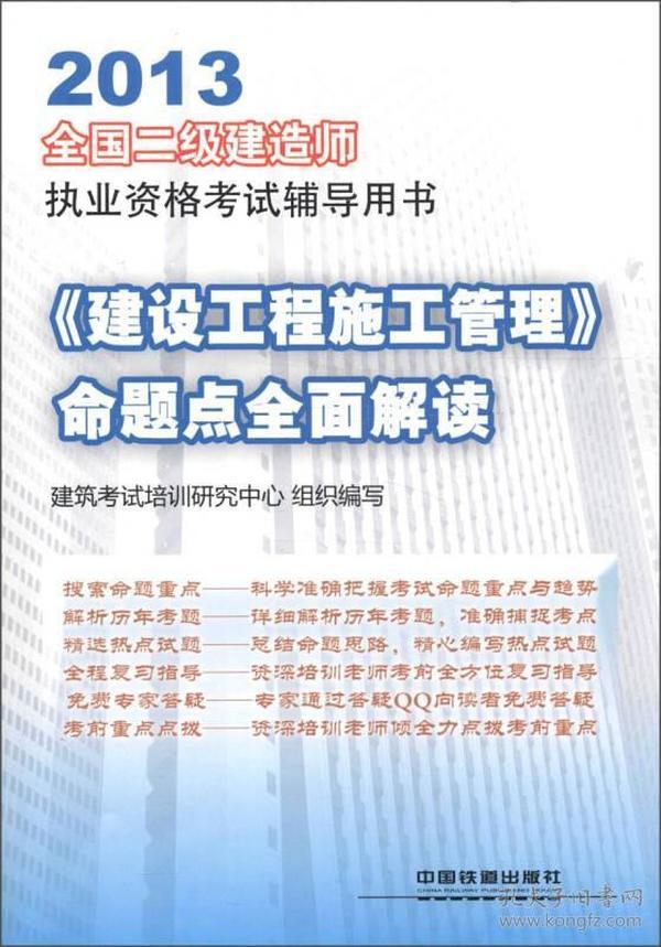 2013全国二级建造师执业资格考试辅导用书:《建设工程施工管理》命题点全面解读