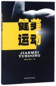 健美运动 杨世勇 熊维志 四川科技出版社 9787536489981
