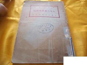 稀见民国老版励志文学《人生之意义与价值》,余家菊 译,32开平装一册全。中华书局民国二十四(1935)年九月繁体竖排刊行