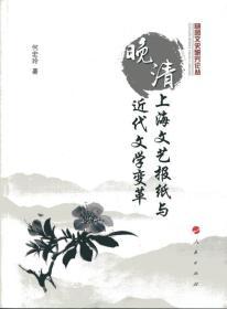 晚清上海文艺报纸与近代文学变革(随园文史研究论丛)