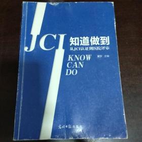 知道做到从JCI认证到医院评审