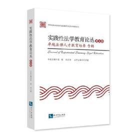 卓越法律人才教育培养专辑-第五卷