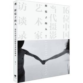 照镜子的人:16位中国当代摄影艺术家访谈录
