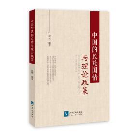 中国的民族国情与理论政策