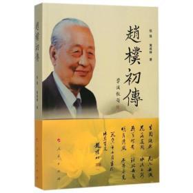 赵朴初与中日佛教交流
