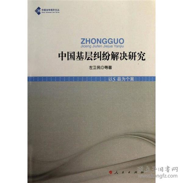 中国基层纠纷解决研究