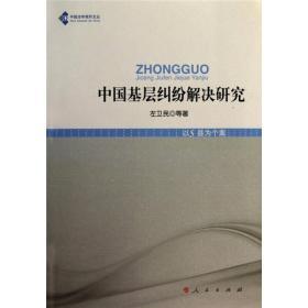 中国法学高阶文丛:中国基层纠纷解决研究