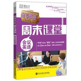 新东方大愚商务英语丛书:商务英语周末课堂[ 会议英语]