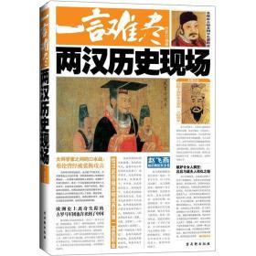 一言难尽:两汉历史现场 张嵚 苏州古吴轩出版社 9787807337751