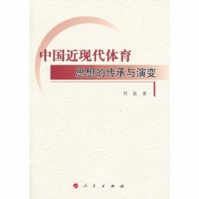 中国近现代体育思想的传承与演变