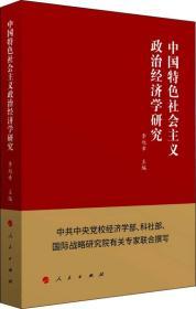 中国特色社会主义政治经济学研究