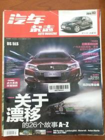 汽车杂志(2014.03 NO.398)