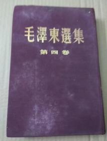 毛泽东选集第四卷有划扛品相如图一版一印一