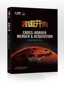 跨国并购 专著 Cross-border merger & acquisition 中央电视台《跨国并购》节目组