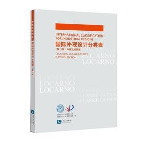 国际外观设计分类表:中英文对照版