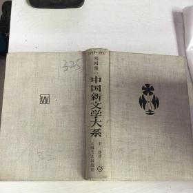 1927-1937中国新文学大系 第15集:戏剧集一(于伶 序)【布面精装】