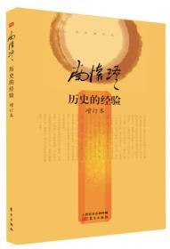 南怀瑾作品集2 历史的经验(增订本)(精装版)