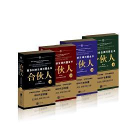 合伙人:股东纠纷法律问题全书(第二版)(套装共4册)