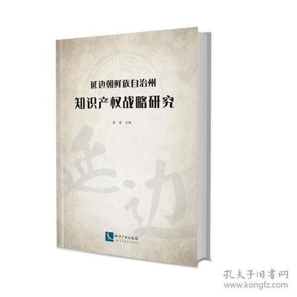 延边朝鲜族自治州知识产权战略研究