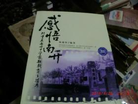 感悟南开:重庆南开中学七十周年