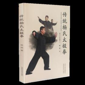 传统杨氏太极拳