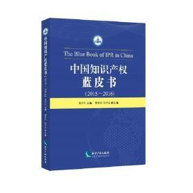 中国知识产权蓝皮书(2015——2016)