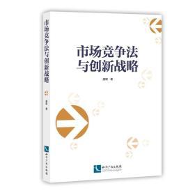市场竞争法与创新战略