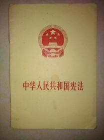 中华人民共和国宪法(1975年)