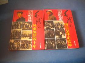 历史的真迹毛泽东风雨沉浮四十年(3,6册) 第6册如图  2本合售   整体八五品    精装