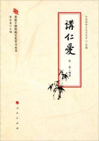 黨政干部傳統文化學習叢書:講仁愛