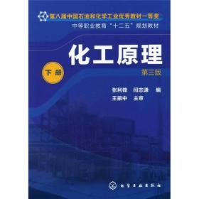 【全新正版】卖完下架 化工原理(张利锋)(第三版)(下册)9787122112088化学工业出版社9787122112088
