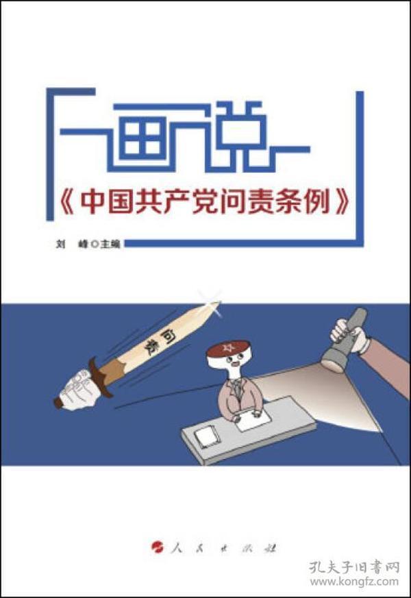 正版】画说《中国共产党问责条例》