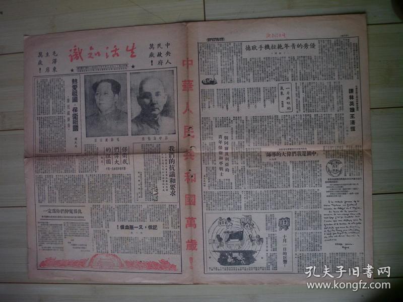 生活知识  1950年10月1日  第82期  货号7