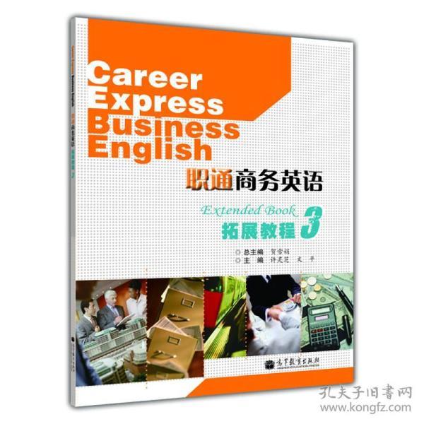 职通商务英语拓展教程3