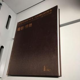 经验 / 惊艳——中国当代艺术展(作品集)