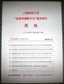 """上海财经大学""""经济学创新平台""""建设项目(2009年 第1期)"""