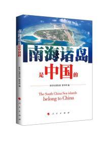 南海诸岛是中国的