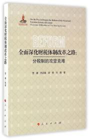 全面深化财税体制改革之路:分税制的攻坚克难 贾康,苏京春,梁