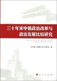 三十年来中俄政治改革与政治发展比较研究
