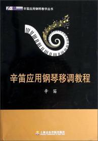 辛笛应用钢琴教学丛书:辛笛应用钢琴移调教程