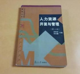 大学管理类教材丛书:人力资源开发与管理(第2版)