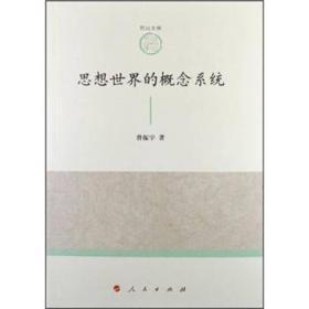 山东大学儒学高等研究院尼山文库(第1辑):思想世界的概念系统